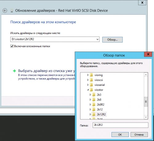 VirtiO_Windows_Drivers_10