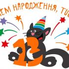 Нам 13. Happy Birthday, Tucha!